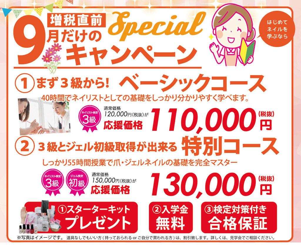 増税直前】9月の応援キャンペーン 11万円で始めよう! \u2013 ネイル